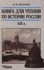 Книга для чтения по истории России XIX в