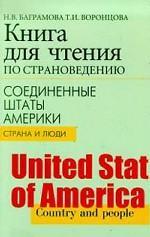 Книга для чтения по страноведению: Соединенные Штаты Америки (страна и люди)