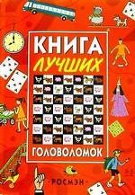 Книга лучших головоломок для детей