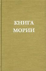Книга Мории