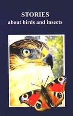 Рассказы о птицах и насекомых