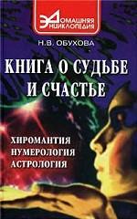 Книга о судьбе и счастье