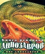 Книга рекордов динозавров