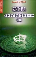 Книга сверхъестественных сил