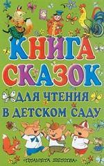 Книга сказок для чтения в детском саду