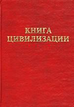 Книга цивилизации. Конспект