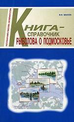Книга-справочник рыболова о Подмосковье