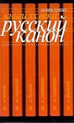 Книги XX века