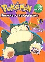 Pokemon. Книжка с наклейками №4. Поймай их всех!