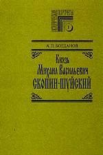 Князь Михаил Васильевич Скопин-Шуйский