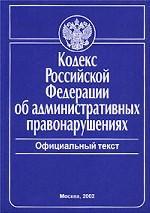 Кодекс об административных правонарушениях РФ. Официальный текст
