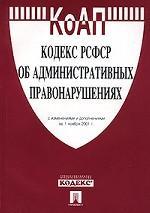 Кодекс РСФСР об административных правонарушениях. С изменениями и дополнениями на 1 ноября 2001 г