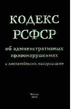 Кодекс РСФСР об административных правонарушениях с постатейными материаламию