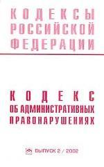Кодекс об административных правонарушениях РФ. Кодексы РФ. Выпуск 2