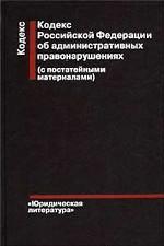Кодекс об административных правонарушениях РФ, с постатейными материалами