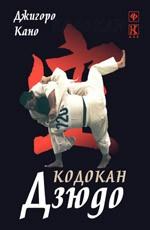 Кодокан-Дзюдо