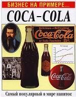 Coca-Cola. Самый популярный в мире напиток