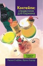Коктейли. Справочник для бармена