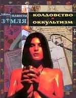 Колдовство и оккультизм