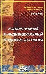 Коллективный и индивидуальный трудовые договора: учебно-методическое пособие