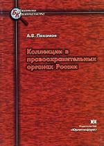 Коллекции в правоохранительных органах России