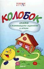 Колобок: Сказка с развивающими заданиями и играми