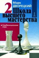 Школа высшего мастерства. В 4 книгах. Книга 2. Комбинационная игра