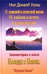 """Комментарии к книге """"Беседы с Богом"""". Трилогия"""