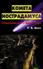 Комета Нострадамуса. Столкновение - август 2004