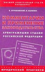 Комментарии и применение законодательства арбитражными судами Российской Федерации