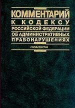 Комментарии к КоАП РФ