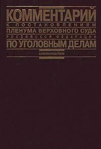 Комментарии к постановлениям Пленума Верховного Суда Российской Федерации по уголовным делам