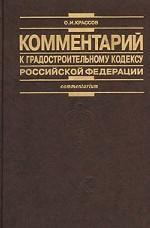 Комментарий к Градостроительному кодексу РФ