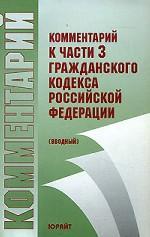 Комментарий к Гражданскому кодексу РФ. Часть 3. Вводный. Основные положения