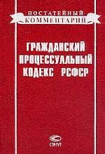 Постатейный комментарий к Гражданскому процессуальному кодексу РСФСР