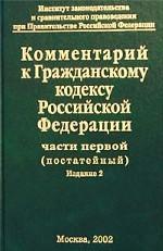 Постатейный комментарий к ГК РФ. Часть1. С использованием судебно-арбитражной практики