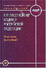 Постатейный комментарий к Гражданскому кодексу РФ. Часть 3