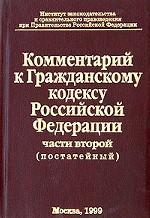 Постатейный комментарий к Гражданскому кодексу РФ. Часть 2