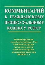 Комментарий к Гражданскому процессуальному кодексу РСФСР