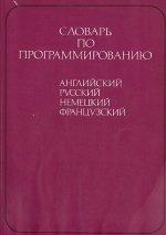 Словарь по программированию (английский, русский, немецкий, французский)