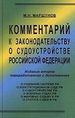 Комментарий к законодательству о судоустройстве РФ