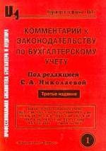 Комментарий к законодательству по бухгалтерскому учету. Том 1
