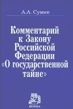 """Комментарий к закону РФ """"О государственной тайне"""""""