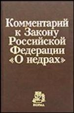 """Комментарий к Закону РФ """"О недрах"""""""