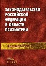 Законодательство Российской Федерации в области психиатрий