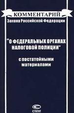 """Комментарий к Закону РФ """"О федеральных органах налоговой полиции"""" с постатейными материалами"""