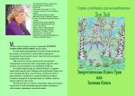 Энергетическая Книга Трав или Зеленая Книга