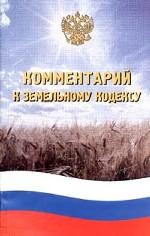 Комментарий к Земельному кодексу РФ