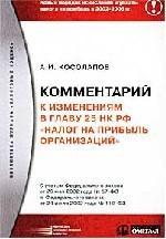 Комментарий к изменениям Налогового кодекса РФ. Глава 25. Налог на прибыль организаций