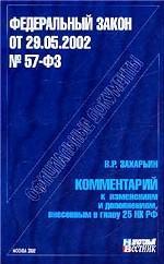 Комментарий к изменениям и дополнениям, внесенным в главу 25 Налогового кодекса РФ